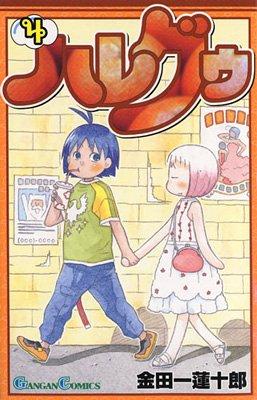 ハレグゥ (4) (ガンガンコミックス)