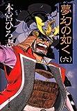 夢幻の如く 6 (集英社文庫(コミック版))