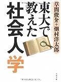 「東大で教えた社会人学」草間 俊介、畑村 洋太郎