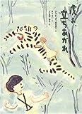 虎よ、立ちあがれ (文学の森)