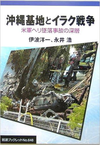 事故 沖縄
