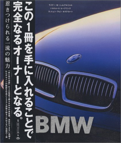『BMW』(トランスワールドジャパン)