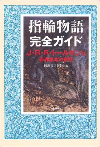 指輪物語完全ガイド―J・R・R・トールキンと赤表紙本の世界