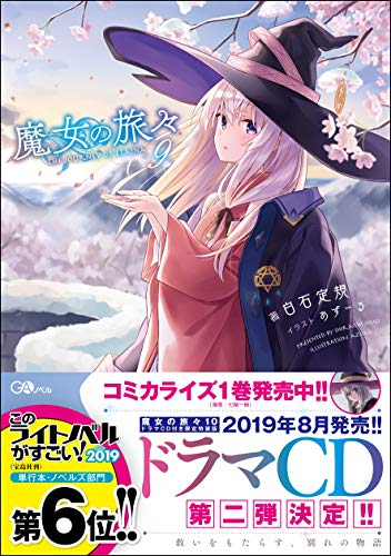 魔女の旅々 9 (GAノベル)