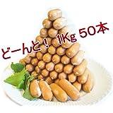 デンマーク産ウインナ/1Kg入り(1本約20g×約50本)DANISH 冷凍ウインナ ウインナーソーセージ ウインナソーセージ 粗挽ウインナ