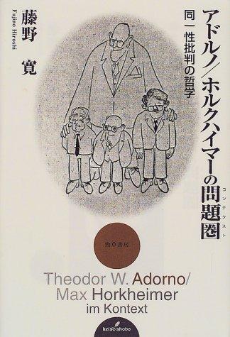 アドルノ/ホルクハイマーの問題圏(コンテクスト):同一性批判の哲学