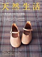 天然生活 2011年 02月号 [雑誌]