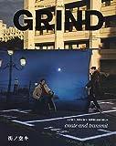 GRIND(グラインド) 2018年 10 月号 [雑誌]