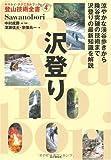 沢登り (ヤマケイ・テクニカルブック 登山技術全書)
