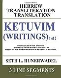 Ketuvim (Writings) 1 of 2: Hebrew Transliteration Translation: Psalms, Proverbs, and Job with Hebrew, English Transliterat...