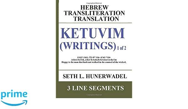 Ketuvim (Writings) 1 of 2: Hebrew Transliteration