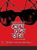Megha Dhaka Tara
