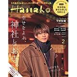 Hanako 2020年2月号
