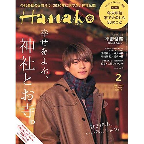 Hanako 2020年2月号 表紙画像