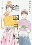 違国日記 2 (フィールコミックスFCswing)