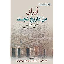 أوراق من تاريخ نجد (Arabic Edition)