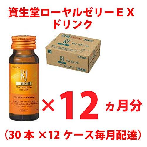 資生堂 RJ(ローヤルゼリー) EX(N) 50mL×30本×12か月分【2ヵ月分無料!!】 B079NZNTD7