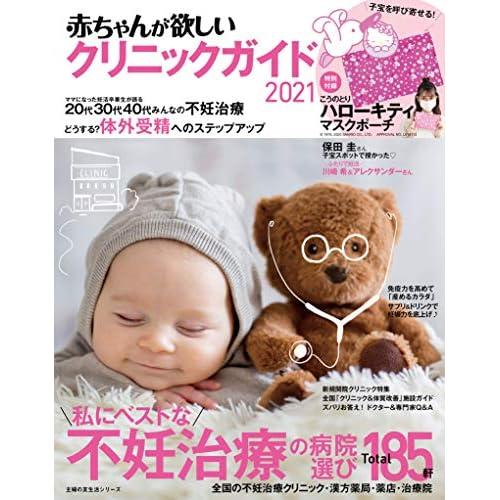 赤ちゃんが欲しいクリニックガイド 2021 画像