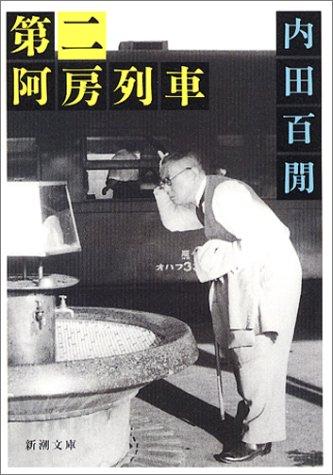 第二阿房列車 (新潮文庫)