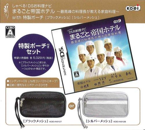 Shaberu! DS Oryouri Navi: Marugoto Teikoku Hotel with Special Pouch (Mesh Silver) [Japan Import]