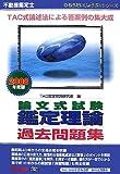 不動産鑑定士 論文式試験 鑑定理論過去問題集〈2008年度版〉 (もうだいじょうぶ!!シリーズ)