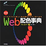 Web配色事典 フルカラー編 改訂版