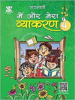 Main Aur Mera Vyakaran-4: Educational Book: Amazon in: Madhuri