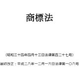 商標法条文(平成28年度改正)