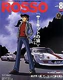 Rosso (ロッソ) 2017年8月号 Vol.241