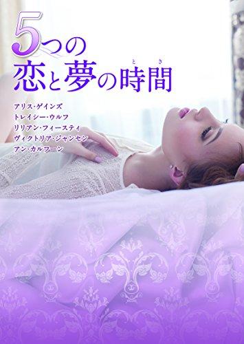 5つの恋と夢の時間(時間:とき) (MIRA文庫)