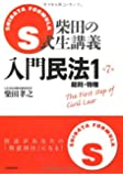 S式柴田の生講義 入門民法〈1〉総則・物権 (S式生講義)