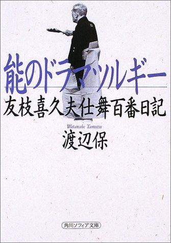 能のドラマツルギー―友枝喜久夫仕舞百番日記 (角川ソフィア文庫)