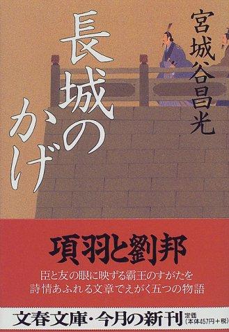 長城のかげ (文春文庫)