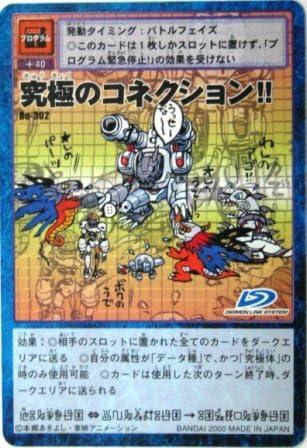 デジタルモンスターカードゲーム 究極のコネクション!! ノーマル Bo-302 (特典付:大会限定バーコードロード画像付)《ギフト》