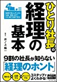 「ひとり社長の経理の基本」井ノ上 陽一