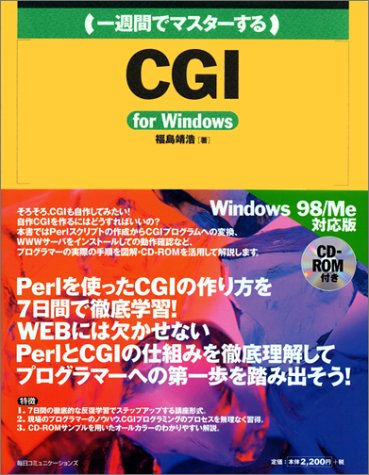 一週間でマスターするCGI for Windows (1 week master series)