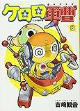 Keroro (8) (Kadokawa Comics Ace A) (2004) ISBN: 4047136131 [Japanese Import]
