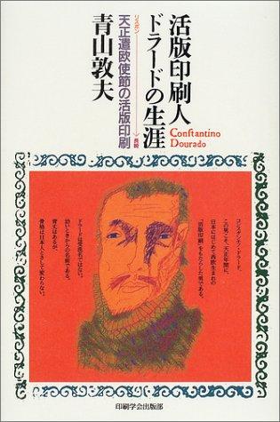 活版印刷人ドラードの生涯―リスボン→長崎 天正遣欧使節の活版印刷