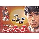 泣き虫先生の7年戦争 スクール・ウォーズ(2) [DVD]