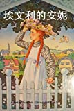 Anne of Avonlea (Chinese edition)