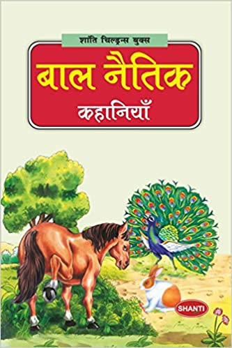 Buy Moral Stories Book For Kids (Hindi) Book Online at Low