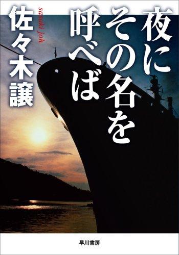 夜にその名を呼べば (ハヤカワ文庫JA)