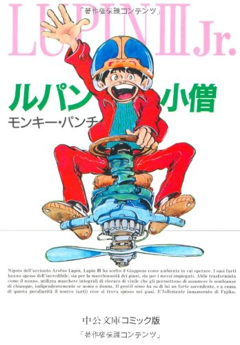 Lupin boy (Chuko Paperback - comic version) (1998) ISBN: 4122031559 [Japanese Import]