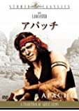 アパッチ [DVD]