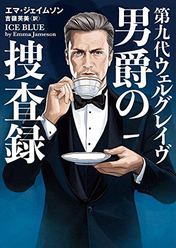 第九代ウェルグレイヴ男爵の捜査録 (ハーパーBOOKS)
