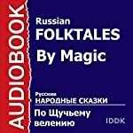 By Magic [Russian Edition] |  Russian Folktales