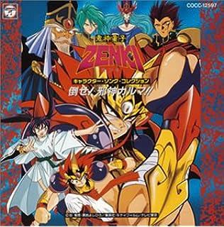 Amazon | 鬼神童子ZENKI音楽集「...