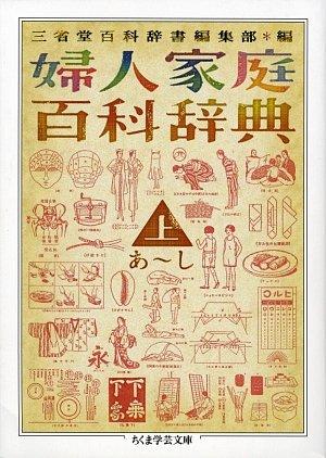 婦人家庭百科辞典 上 あ-し (ちくま学芸文庫)