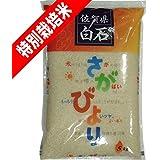 30年産 特A 特別栽培米 佐賀産 さがびより 5kg 白石米指定 (白米精米(精米後約4.5kg))