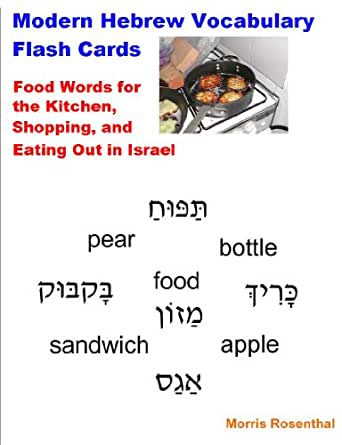 Modern Hebrew Vocabulary Flash Cards Food Words For The Kitchen Shopping And Eating Out In